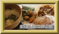 自粛生活MIKANA日記