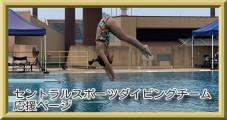 セントラルスポーツダイビングチーム応援ページ